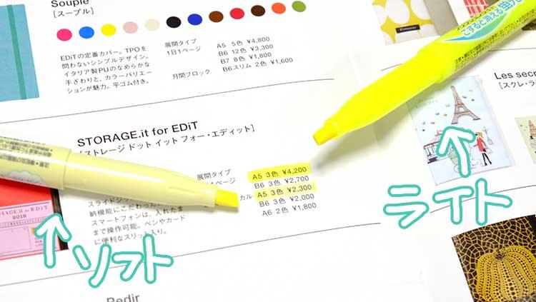 PILOTソフトカラーのフリクションライト蛍光ペン普通の色より優しい