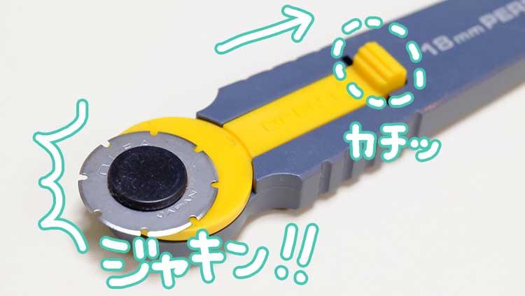 アレンジに使えるミシン目に切れるペーパーカッター