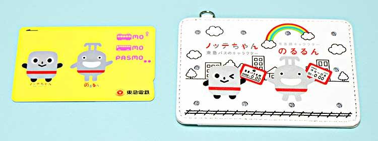 インターネット限定「のるるん&ノッテちゃん」のデザインPASMOと光るパスケース