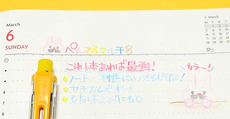 1本で8色描けるシャープペン「ぺんてるマルチ8」のフムフムポイント