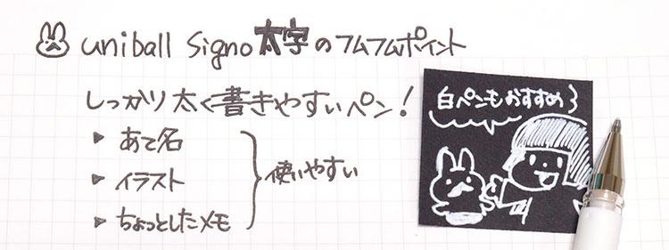 ユニボールシグノ(shigno) 太字のフムフムポイント