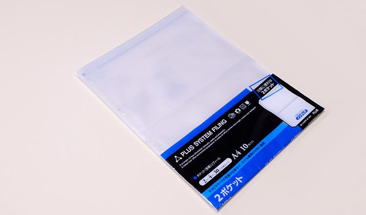 プラス「クリアーファイル差替リフィール 2ポケット」