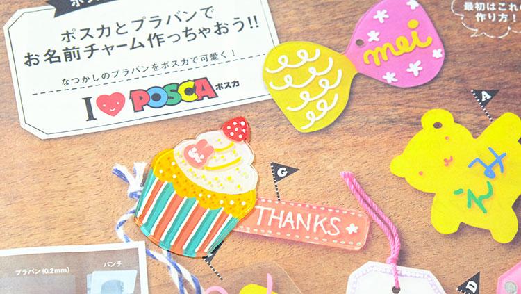 ホビーショー2016ポスカ(POSCA)を使ってプラバン作り体験!