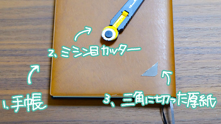 簡単手帳アレンジ!手帳の右下にミシン目を作ろう。必要な道具