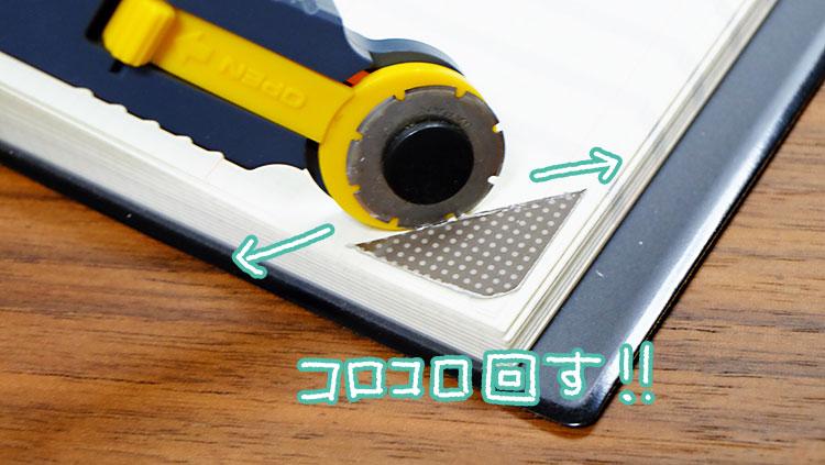 簡単手帳アレンジ!手帳の右下にミシン目を作ろう。コロコロ