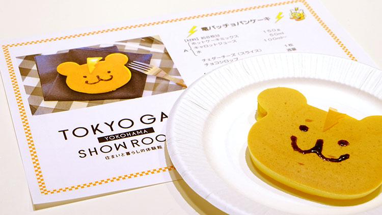 東京ガス横浜ショールームクッキングスタジオ~パッチョパンケーキ~