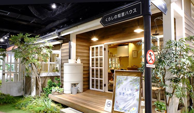 tokyogas-yokohamashowroom11