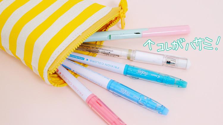 コンパクトなペン型はさみ「twiggy(ツイッギー)」