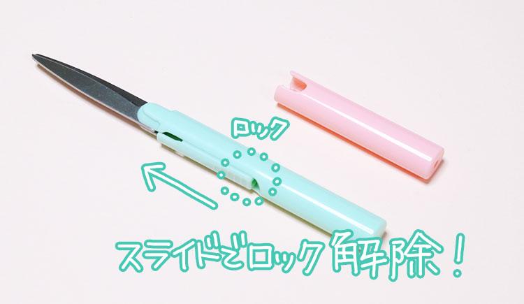 コンパクトなペン型はさみ「twiggy(ツイッギー)」ロックで安全