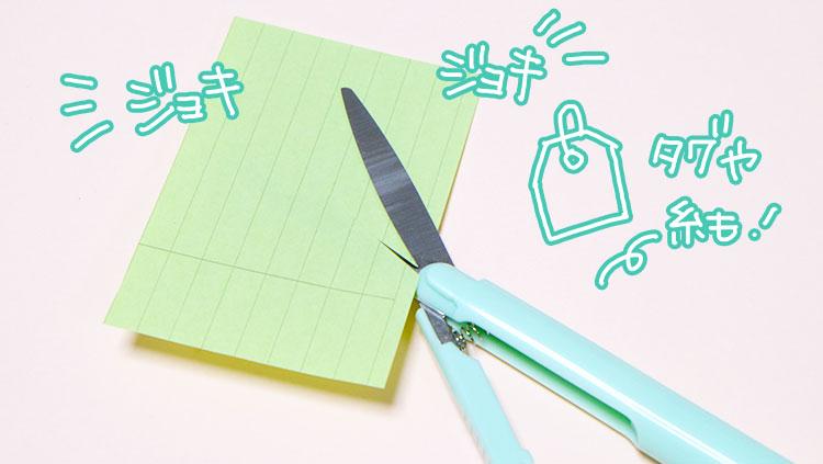 コンパクトなペン型はさみ「twiggy(ツイッギー)」切れ味・糸きりはさみにも!