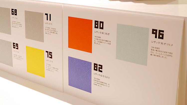 特種東海製紙・紙のショールーム「Pam東京」レザック