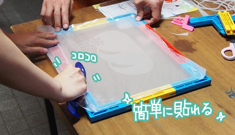 第9回東京蚤の市!レトロ印刷「SURIMACCA」枠に固定する