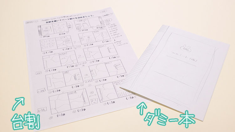 MOUNT ZINE「ZINEスクール」ではじめてZINEを作った!