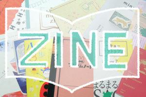 ZINE・リトルプレスって何?読み方や違い