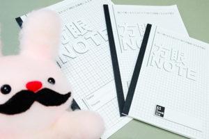 Twitterで話題!おじいちゃんノートこと中村印刷所の「ナカプリバイン 水平開き 方眼ノート」