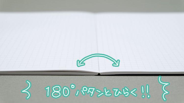Twitterで話題!おじいちゃんノートこと中村印刷所の「ナカプリバイン 水平開き 方眼ノート」水平