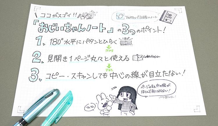 Twitterで話題!おじいちゃんノートこと中村印刷所の「ナカプリバイン 水平開き 方眼ノート」書いてみた!