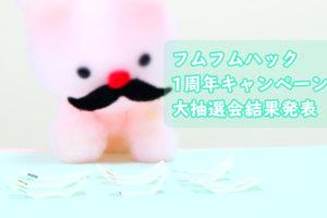フムフムハック1周年で175万PVありがとう!Twitterプレゼントキャンペーン結果発表!