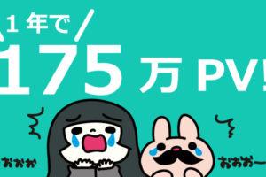 フムフムハック1周年で175万PVありがとうTwitter企画やります!