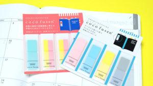 カンミ堂の『ココフセン』は手帳やノートと相性バッチリ!薄くて持ち運びやすいコンパクトな付箋