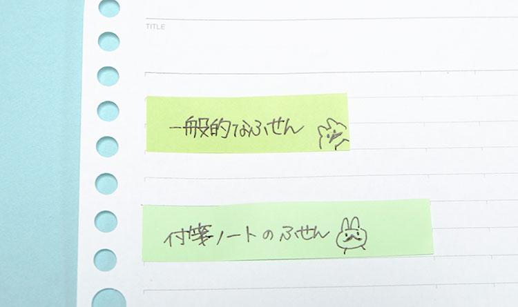 付箋ノートが作りやすいルーズリーフセットを使ってみた!付箋のサイズがぴったり