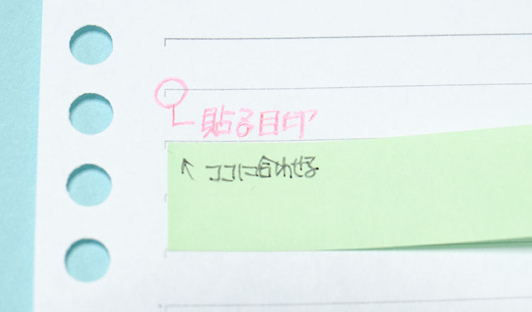 付箋ノートが作りやすいルーズリーフセットを使ってみた!ガイドライン