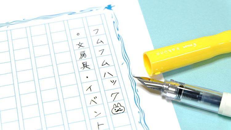 ISOT第25回日本文具大賞2016デザイン部門優秀賞のあたぼうステーショナリー「飾り原稿用紙・碧翡翠」を使ってみた