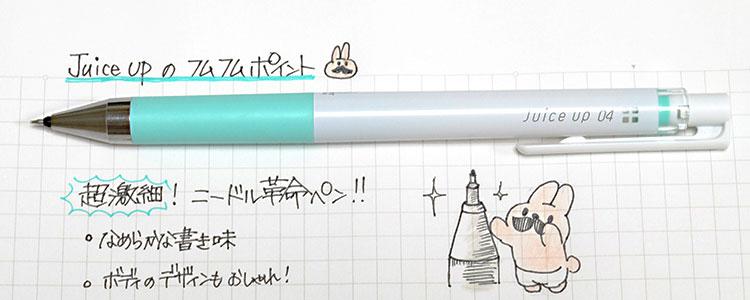 した「PILOTジュース」超極細・激細「ジュースアップ(juice up)」ニードル革命!