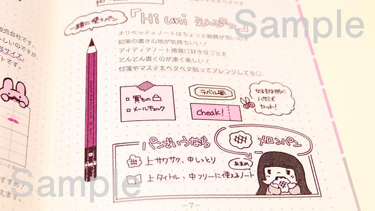 文房具のZINE【フムフムノート】minneで通販スタートします!