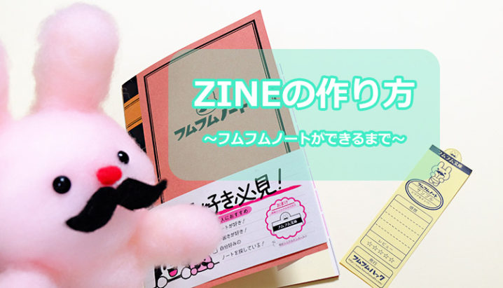 ZINEの作り方はじめてでもできる講座!