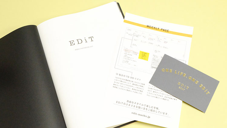 EDiT(エディット)手帳 週間ノート 2017年 A5変形