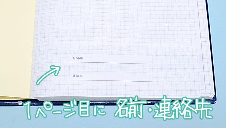 2017新登場! コクヨのジブン手帳Biz購入レビュー