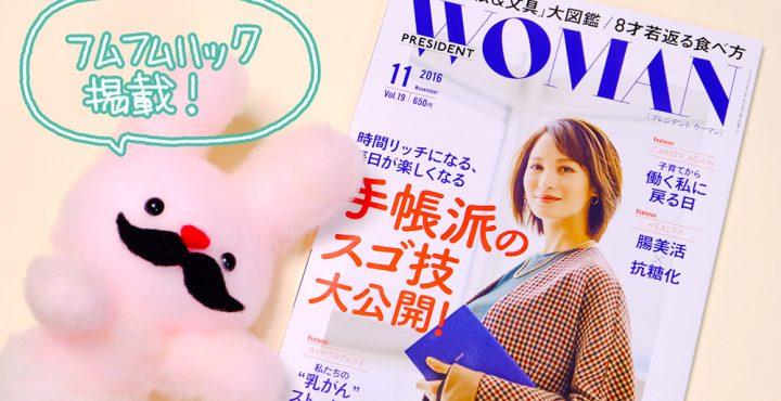 2016年10月 7日(金)発売!「PRESIDENT WOMAN(プレジデント ウーマン)」Features 手帳派のスゴ技大公開!