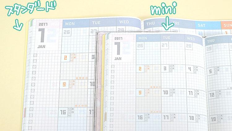 ジブン手帳 2017「ファーストキット」マンスリー