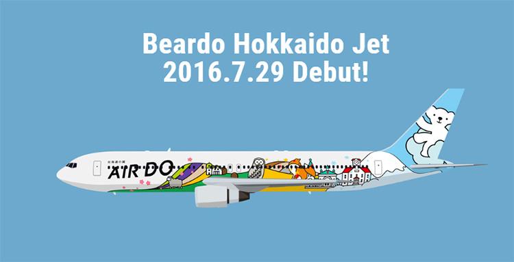 ベア・ドゥ北海道ジェット就航