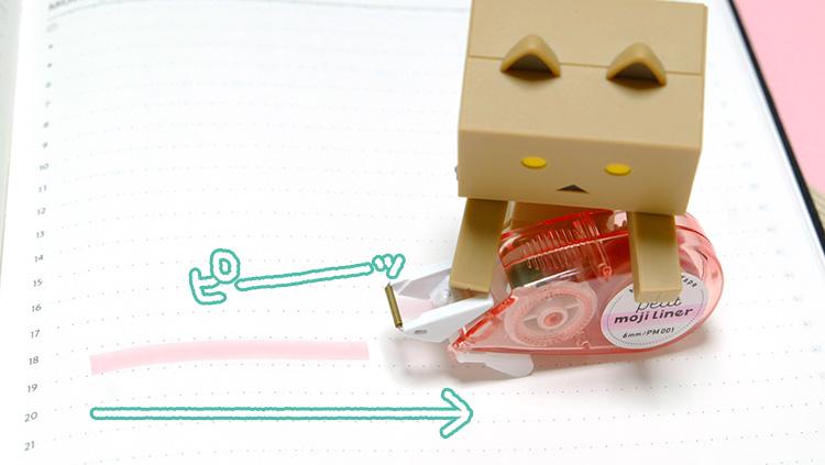 ノートや手帳を簡単にかわいくデコ!プチデコラッシュ(Petit Deco Rush)の使い方