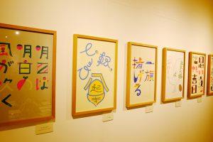 ほぼ日のTOBICHI(とびち)水縞「KOTOWAZA」展に行ってきた