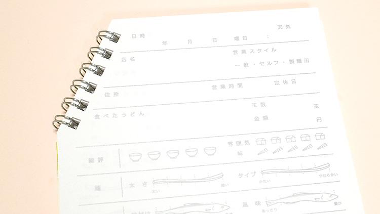 Twitterで話題!香川県発の「うどん帳」うどんメモをとってみよう!