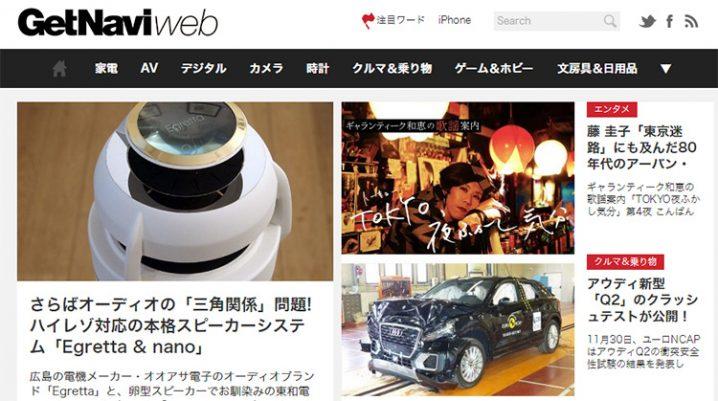 「GetNavi web(ゲットナビ)」でやまぐちがライターをしています
