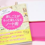 書籍「家しごとがもっと楽しくなるノート術」レビュー