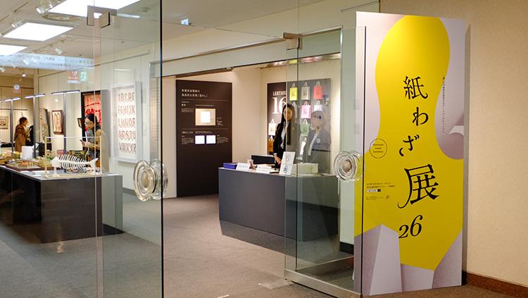 第26回紙わざ大賞(特種東海製紙Pam)の作品展「紙わざ展26」に行ってきた!