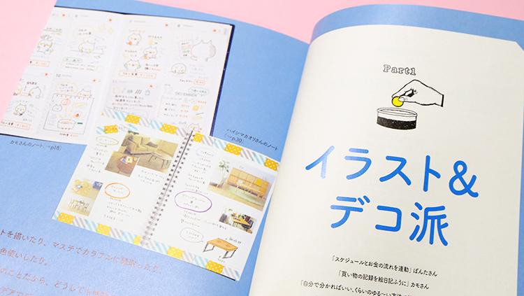 書籍「家計簿、やりくり帳、支出表… アイデアが満載! 貯金&節約がもっとカンタンになる みんなの家計ノート」にフムフムハックのやまぐちが掲載されました!