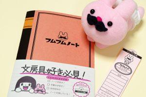 文房具のZINE【フムフムノート】minneで再販スタートします!