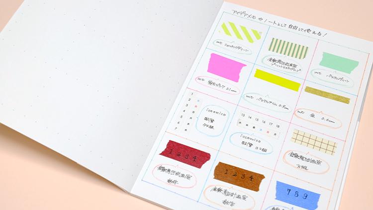 shirusuノート「ten+ten」どっとを規則正しく配置