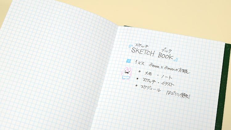 大人気のコクヨ測量野帳とは?「SKETCH BOOK」って何?