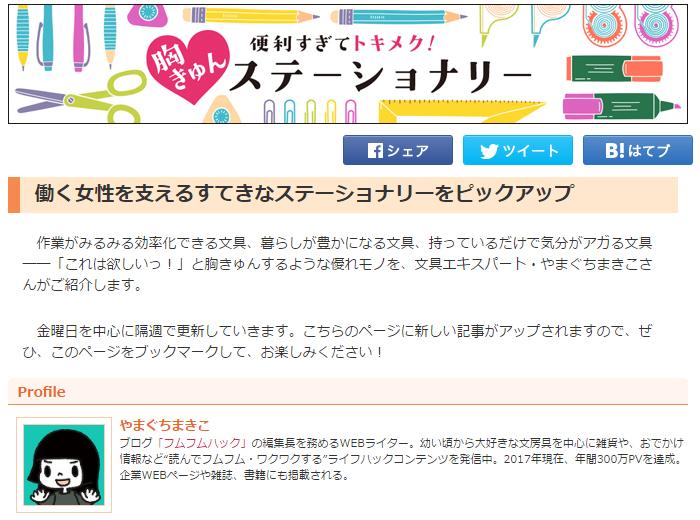 日経ウーマンオンライン【胸きゅんステーショナリー】