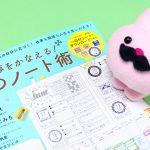 『e-MOOK もっと!夢をかなえる!私のノート術』
