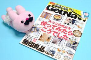 月刊誌「GetNavi(ゲットナビ) 」9月号2017年7月24日(月)にフムフムハックのやまぐちが掲載されました。