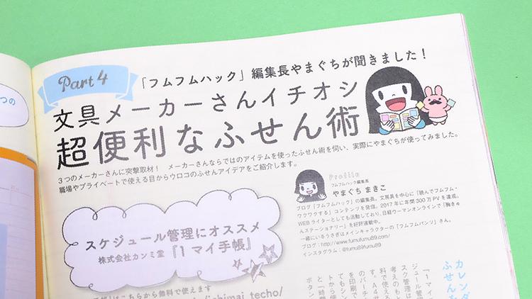 「夢をかなえる! 私のふせん術 宝島社」にフムフムハックのやまぐちが掲載されました