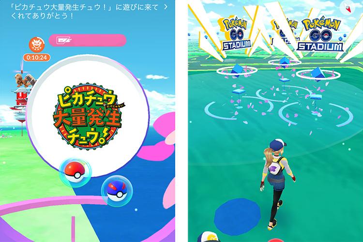 2017年ピカチュウだけじゃない ピカチュウ大量発生チュウ!「Pokemon GO PARK」